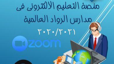 Photo of الأسئلة الشائعة: منصة التعليم الالكتروني في مدارس الرواد العالمية